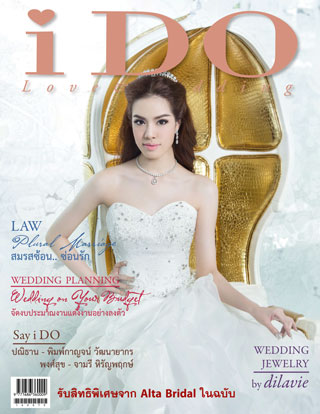 หน้าปก-066-september-october-2014-ookbee