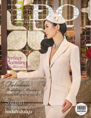 หน้าปก-i-do-issue-084-ookbee
