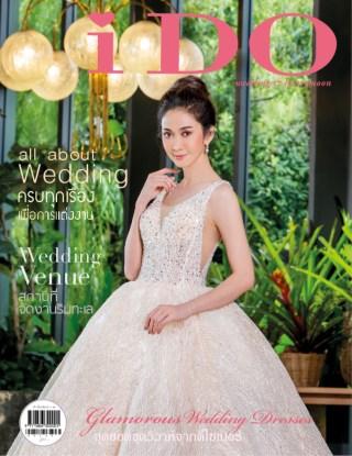 หน้าปก-i-do-issue-087-ookbee