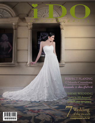 หน้าปก-i-do-special-i-do-love-wedding-april-2013-ookbee