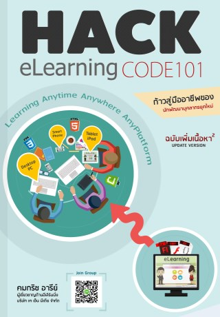 หน้าปก-hack-elearning-code-101-ookbee