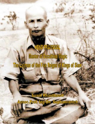 heng-praiyaval-master-of-occultism-magic-the-layman-of-the-five-reigns-of-kings-of-siam-หน้าปก-ookbee