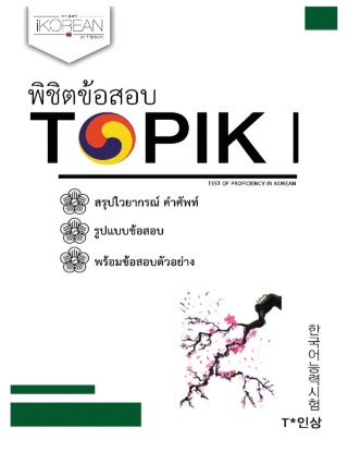 หน้าปก-พิชิตข้อสอบ-topik-i-ookbee