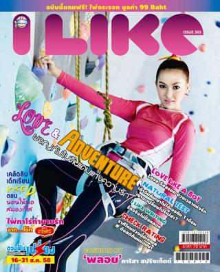 ilike-no305-16-31-aug-2015-หน้าปก-ookbee