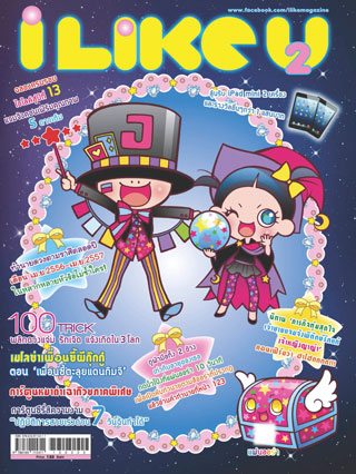 หน้าปก-ilike-special-april-2013-special-ookbee