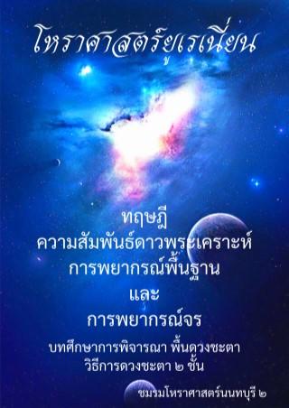 หน้าปก-โหราศาสตร์ยูเรเนี่ยน-ทฤษฏีสัมพันธ์ดาวพระเคราะห์-การพยากรณ์พื้นฐานและการพยากรณ์จร-ookbee