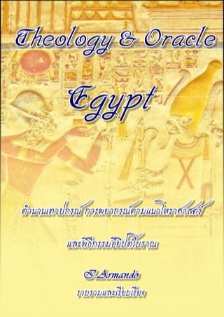 หน้าปก-theology-oracle-egpyt-เทวพยากรณ์อียิปต์-ookbee