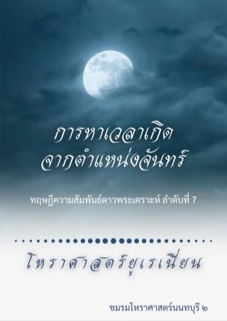 หน้าปก-โหราศาสตร์ยูเรเนี่ยน-การหาเวลาเกิดจากตำแหน่งจันทร์-ookbee