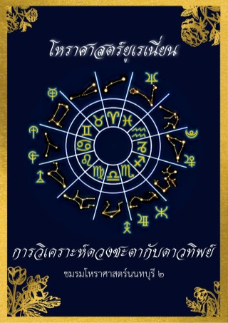 หน้าปก-โหราศาสตร์ยูเรเนี่ยน-การวิเคราะห์ดวงชะตากับดาวทิพย์-ookbee