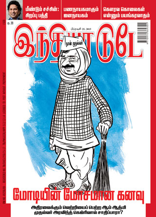 หน้าปก-india-today-tamil-19-25-february-2015-ookbee