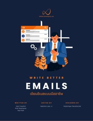 หน้าปก-เขียนอีเมลแบบมืออาชีพ-write-better-emails-ookbee