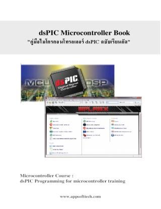 คู่มือไมโครคอนโทรลเลอร์-dspic-ฉบับเรียนลัด-หน้าปก-ookbee
