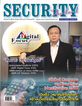 หน้าปก-security-thailand-47-security-thailand-47-ookbee