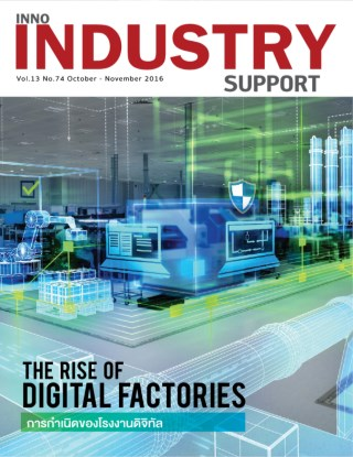 หน้าปก-inno-industry-support-october-november-2016-ookbee