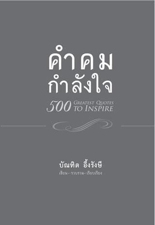 หน้าปก-500-greatest-quotes-to-inspire-ookbee