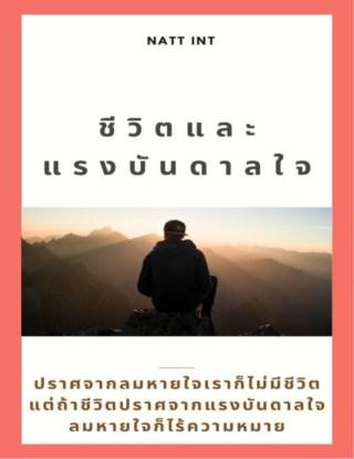 หน้าปก-ชีวิตและแรงบันดาลใจ-ookbee