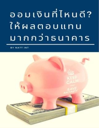 หน้าปก-ออมเงินที่ไหนดีให้ผลตอบมากกว่าธนาคาร-ookbee