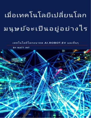 หน้าปก-เมื่อเทคโนโลยีเปลี่ยนโลก-มนุษย์จะเป็นอยู่อย่างไร-ookbee