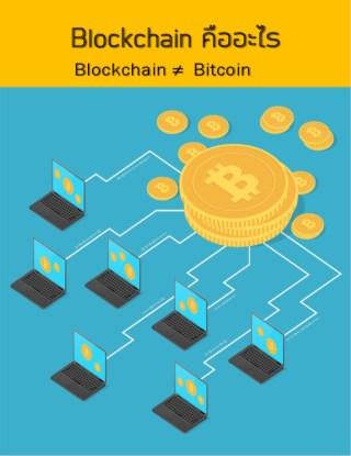 หน้าปก-blockchain-คืออะไร-ookbee