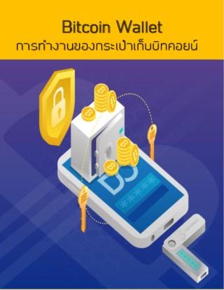 หน้าปก-bitcoin-wallet-การทำงานของกระเป๋าเก็บบิทคอยน์-ookbee