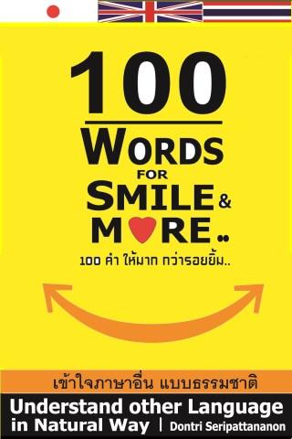 หน้าปก-100-words-for-smile-more100-คำ-ให้มาก-กว่ารอยยิ้ม-ookbee