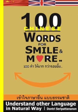 หน้าปก-100-chinese-words-for-smile-more-100-คำ-ให้มาก-กว่ารอยยิ้ม-ookbee