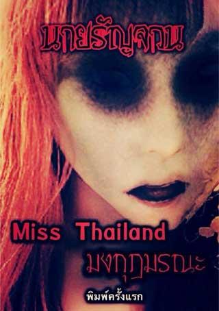 Miss-Thailand-มงกุฎมรณะ-หน้าปก-ookbee