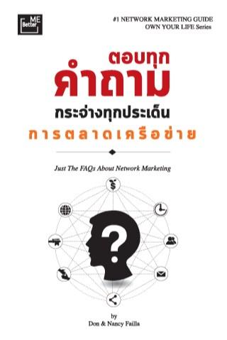 หน้าปก-ตอบทุกคำถาม-กระจ่างทุกประเด็นการตลาดเครือข่าย-ookbee