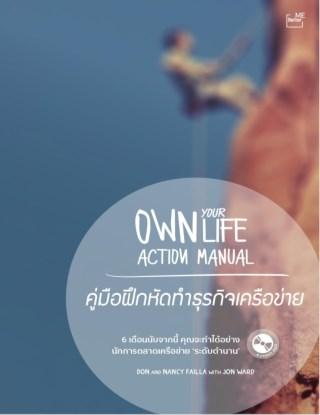 หน้าปก-คู่มือฝึกหัดทำธุรกิจเครือข่าย-own-your-life-action-manual-ookbee