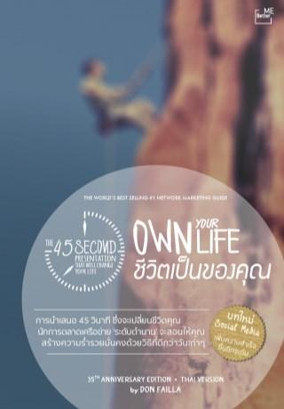 หน้าปก-การนำเสนอ-45-วินาที-ซึ่งจะเปลี่ยนชีวิตคุณ-the-45-second-presentation-that-will-change-your-life-ookbee