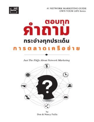 หน้าปก-ตอบทุกคำถาม-กระจ่างทุกประเด็นการตลาดเครือข่าย-just-the-faqs-about-network-marketing-ookbee