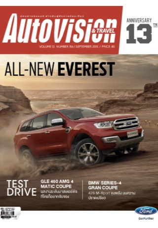 หน้าปก-autovision-and-trave-vol156l-september-2015-ookbee