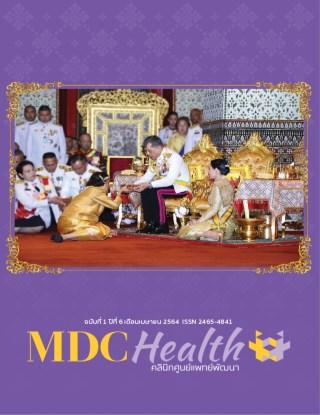 หน้าปก-mdc-health-คลินิกศูนย์แพทย์พัฒนา-ฉบับที่-14-เดือนเมษายน-2564-ookbee