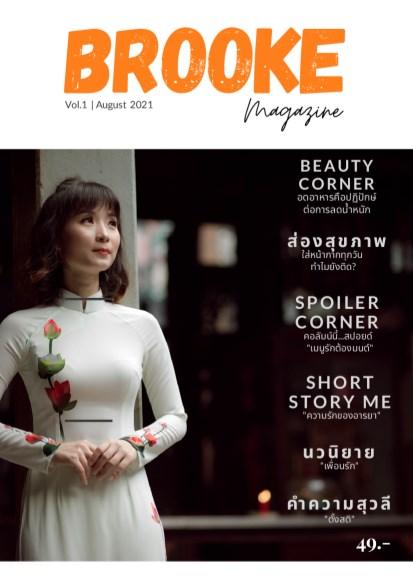หน้าปก-brooke-magazine-brooke-magazine-issue-1-ookbee