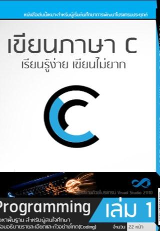หน้าปก-ภาษา-c-ใครบอกว่ายาก-เล่ม-1-ookbee