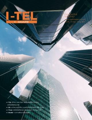 หน้าปก-itel-e-magazine-vol48-ookbee