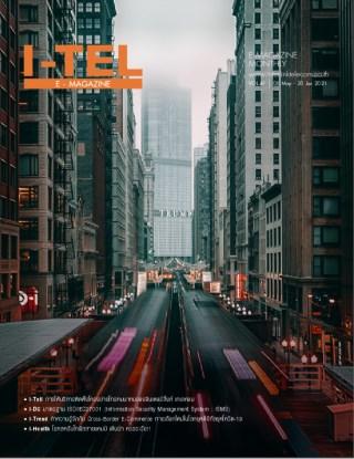 หน้าปก-itel-e-magazine-itel-e-magazine-vol49-ookbee
