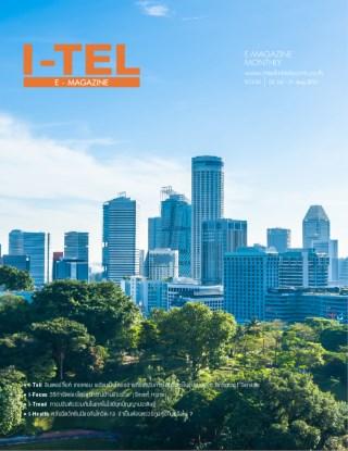 หน้าปก-itel-e-magazine-itel-e-magazine-vol50-ookbee