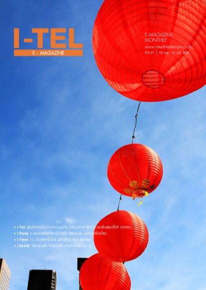 หน้าปก-itel-e-magazine-itel-e-magazine-vol51-ookbee