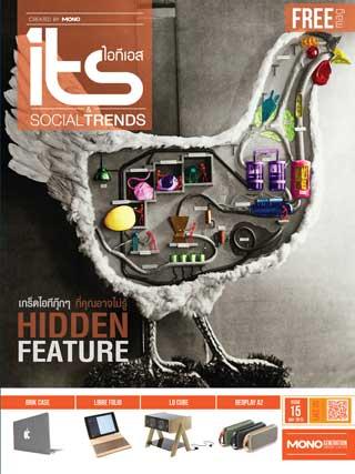หน้าปก-its-magazine-may-2015-ookbee