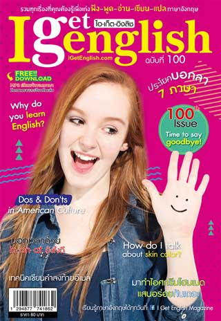 หน้าปก-i-get-english-dec-2017-jan-2018-ookbee