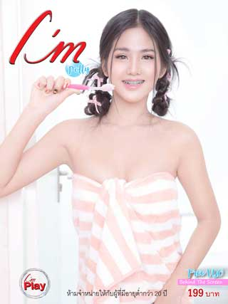 หน้าปก-i-am-i-am-polly-ookbee