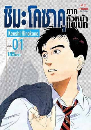หน้าปก-ชิมะโคซาคุ-ภาคหัวหน้าแผนก-เล่ม-1-ookbee