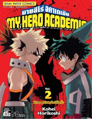 หน้าปก-my-hero-academia-เล่ม-02-ookbee