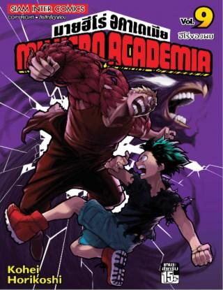 หน้าปก-my-hero-academia-เล่ม-09-ookbee