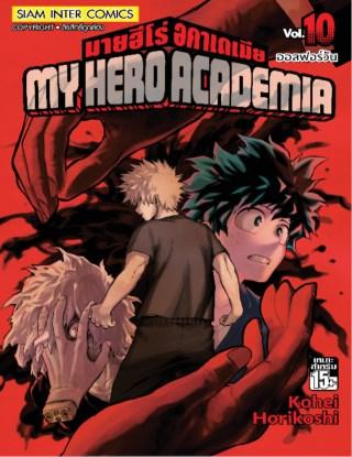 หน้าปก-my-hero-academia-เล่ม-10-ookbee
