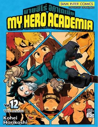 หน้าปก-my-hero-academia-เล่ม-12-ookbee