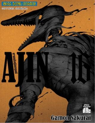 หน้าปก-ajin-สายพันธุ์อมนุษย์-เล่ม-16-ookbee