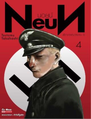 หน้าปก-neun-นอยน์-เด็กชายหมายเลข-9-เล่ม-04-ookbee