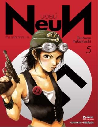 หน้าปก-neun-นอยน์-เด็กชายหมายเลข-9-เล่ม-05-ookbee
